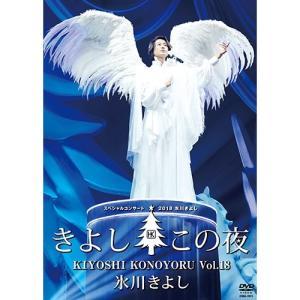 氷川きよしスペシャルコンサート2018 きよしこの夜Vol.18 DVD【NHK DVD公式】|nhkgoods