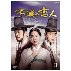不滅の恋人 DVD-BOXII 全6枚【NHK DVD公式】|nhkgoods