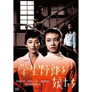 映画 学生野郎と娘たち DVD【NHK DVD公式】|nhkgoods