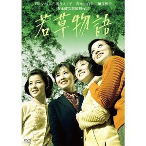 映画 若草物語 DVD【NHK DVD公式】|nhkgoods