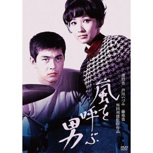 映画 嵐を呼ぶ男 DVD【NHK DVD公式】|nhkgoods
