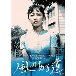 映画 風のある道 DVD【NHK DVD公式】|nhkgoods