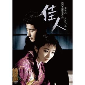 映画 佳人 DVD【NHK DVD公式】|nhkgoods
