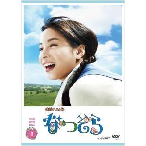 連続テレビ小説 なつぞら 完全版 DVD-BOX3 全5枚|nhkgoods