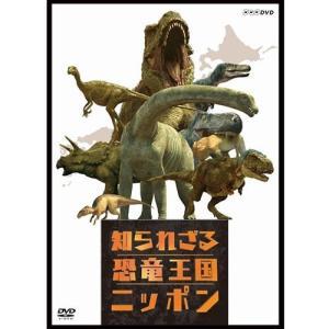 知られざる恐竜王国ニッポン DVD【NHK DVD公式】|nhkgoods