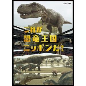 これが恐竜王国ニッポンだ! DVD【NHK DVD公式】|nhkgoods