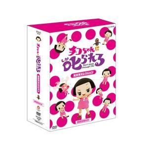 チコちゃんに叱られる!『生き物セレクション』初回生産限定BOX DVD【NHK DVD公式】