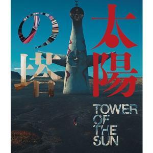 映画 太陽の塔 ブルーレイ BD【NHK DVD公式】|nhkgoods