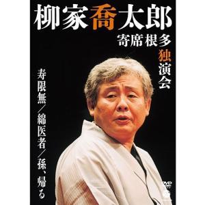 柳家喬太郎 寄席根多独演会 寿限無/綿医者/孫、帰る DVD|NHKスクエア