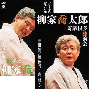 柳家喬太郎 寄席根多独演会 DVD全2巻セット【NHK DVD公式】