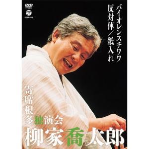 柳家喬太郎 寄席根多独演会 バイオレンスチワワ/反対俥/紙入れ DVD|NHKスクエア