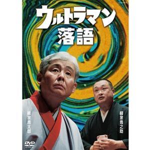 柳家喬太郎・柳家喬之助 ウルトラマン落語 DVD|NHKスクエア