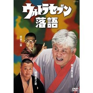 柳家喬太郎・林家二楽・柳家喬之助 ウルトラセブン落語 DVD【NHK DVD公式】