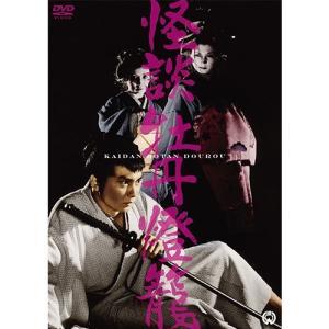 映画 怪談 牡丹燈籠 DVD【NHK DVD公式】