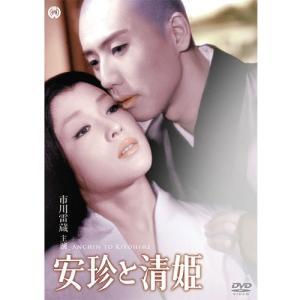 映画 安珍と清姫 DVD