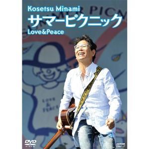 南 こうせつ サマーピクニック Love&Peace DVD【NHK DVD公式】|nhkgoods