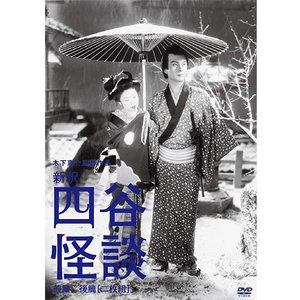映画 木下惠介生誕100年「新釈 四谷怪談(前・後篇)」DVD 全2枚【NHK DVD公式】|nhkgoods