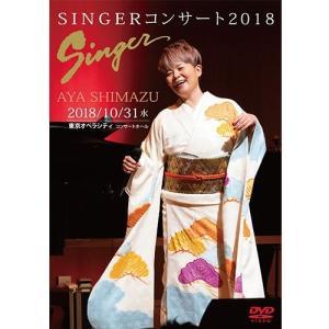島津亜矢 SINGER コンサート 2018 DVD【NHK DVD公式】|nhkgoods