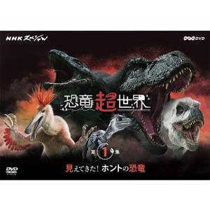 NHKスペシャル 恐竜超世界 第1集「見えてきた!ホントの恐竜」 DVD