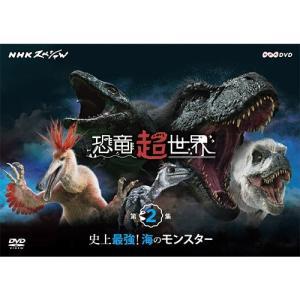 NHKスペシャル 恐竜超世界 第2集「史上最強!海のモンスター」 DVD