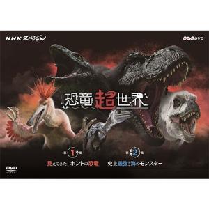 NHKスペシャル 恐竜超世界 DVD-BOX 全2枚