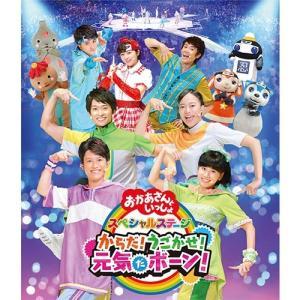 NHK「おかあさんといっしょ」スペシャルステージ からだ!うごかせ!元気だボーン! ブルーレイ BD【NHK DVD公式】