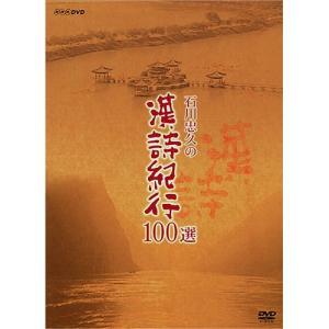 石川忠久の漢詩紀行100選(新価格) DVD-BOX 全10枚組【NHK DVD公式】