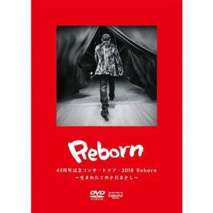 さだまさし 45周年記念コンサートツアー2018 Reborn 〜生まれたてのさだまさし〜 DVD ...