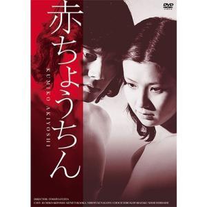 映画 赤ちょうちん DVD【NHK DVD公式】
