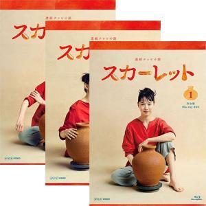 連続テレビ小説 スカーレット 完全版 ブルーレイBOX 全3巻セット BD【NHK DVD公式】