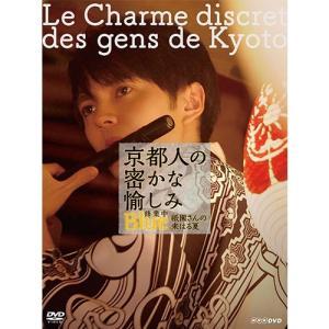 京都人の密かな愉しみ Blue 修業中 祇園(ぎおん)さんの来はる夏 DVD