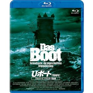 U・ボート(1981) TVシリーズ リマスター完全版 ブルーレイ BD【NHK DVD公式】