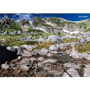 北アルプス ドローン大縦走 〜黒部源流の山々〜 ブルーレイ BD【NHK DVD公式】