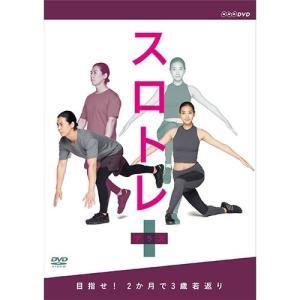 スロトレ+(プラス)目指せ!2か月で3歳若返り DVD【NHK DVD公式】