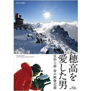 穂高を愛した男 宮田八郎 命の映像記録 ブルーレイ BD【NHK DVD公式】