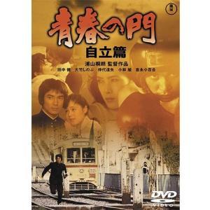 映画 青春の門 自立篇 DVD【NHK DVD公式】