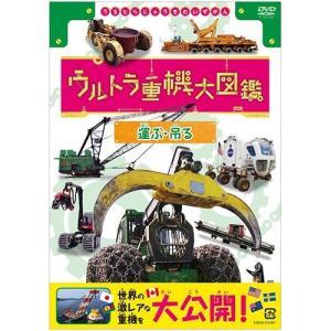 ウルトラ重機大図鑑 運ぶ・吊る DVD【NHK DVD公式】