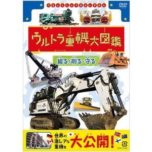 ウルトラ重機大図鑑 掘る 削る・守る DVD【NHK DVD公式】