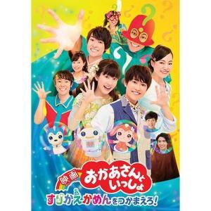 『映画おかあさんといっしょ すりかえかめんをつかまえろ!』DVD【NHK DVD公式】|NHKスクエア