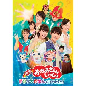 『映画おかあさんといっしょ すりかえかめんをつかまえろ!』ブルーレイ BD【NHK DVD公式】