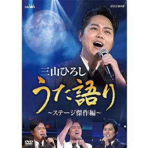 NHK DVD 三山ひろし うた語り〜ステージ傑作編〜【NHK DVD公式】