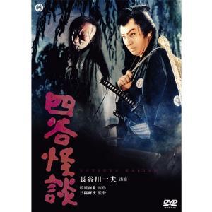 映画 四谷怪談(廉価版)DVD【NHK DVD公式】