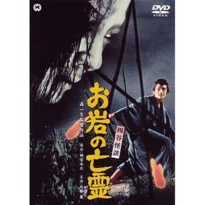映画 四谷怪談 お岩の亡霊(廉価版)DVD【NHK DVD公式】