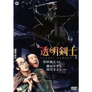 映画 透明剣士(廉価版)DVD【NHK DVD公式】