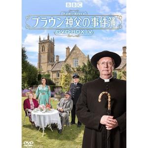 ブラウン神父の事件簿 DVD-BOXIV 全8枚【NHK DVD公式】