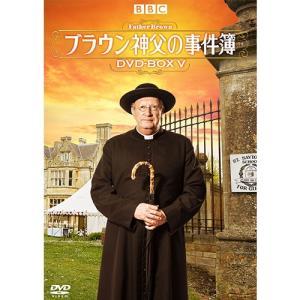 ブラウン神父の事件簿 DVD-BOXV 全7枚【NHK DVD公式】
