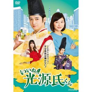 いいね!光源氏くん DVD 全2枚【NHK DVD公式】