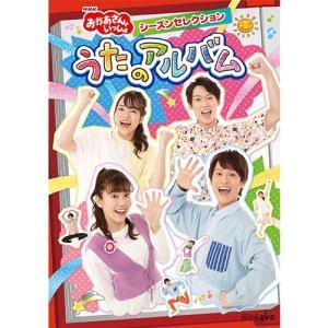 NHK「おかあさんといっしょ」シーズンセレクション うたのアルバム DVD【NHK DVD公式】