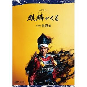 大河ドラマ 麒麟がくる 完全版 第壱集 DVD-BOX 全5枚【NHK DVD公式】
