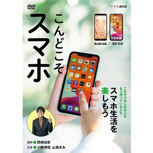 こんどこそスマホ DVD【NHK DVD公式】